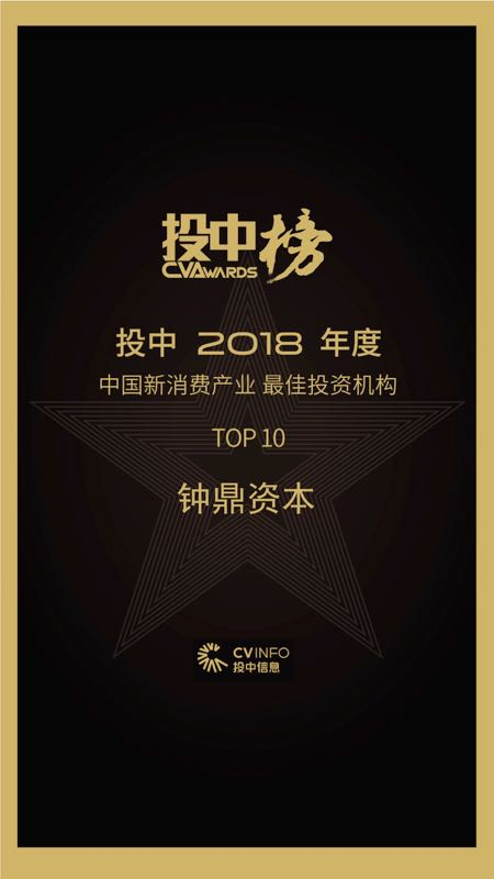 投中榜-新消费产业最佳投资机构top10.jpg